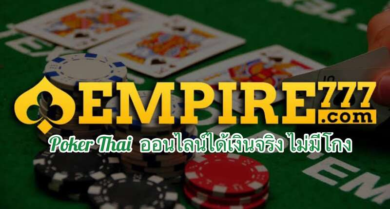 Poker Thai ออนไลน์ได้เงินจริง ไม่มีโกง