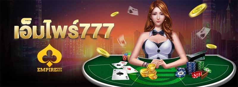 Empire777 casinoออนไลน์ที่ให้ความรู้สึกเหมือนแลนด์เบสคาสิโน